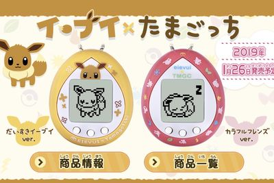 There Is Officially A Pokémon Tamagotchi