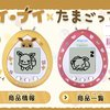 There-Is-Officially-A-Pokmon-Tamagotchi
